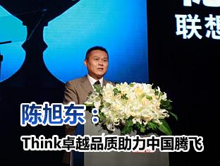 陈旭东:Think卓越品质助力中国腾飞