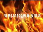 明基LM100再遭暴力碾压