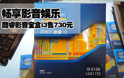 畅享影音娱乐 酷睿影音宝盒i3售730元
