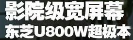 东芝U800W