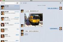 即时通信iMessages
