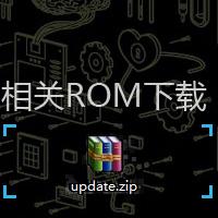 安卓4.0ROM下载