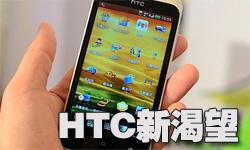 HTC新渴望