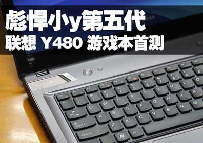 y480评测
