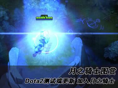 《Dota2》BETA测试新加入英雄 月之骑士图赏
