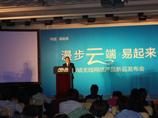 华硕电脑中国区领导发言