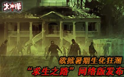 """""""求生之路""""网络版发布 欲掀暑期生化狂潮"""