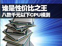 八款千元以下CPU横测