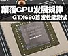 逼A卡价格现原形 GTX680性能全面测试