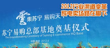2012行业渠道变革 家电卖场路在何方?