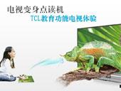 TCL教育功能电视体验
