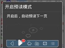 傲游浏览器Android版 预读模式:让手机小说控饱眼福
