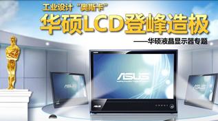 """工业设计""""奥斯卡""""华硕LCD登峰造极"""