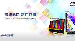 挑战视觉极限 华硕专业液晶新品发布
