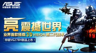 首款二代3D VISION技术 华硕VG278H上市