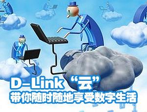 "D-Link""云""体验"