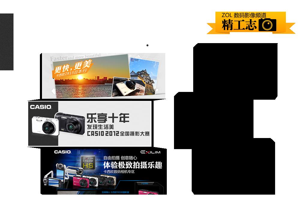 ZOL 数码影像频道