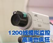 HD-SDI趋势OR过渡?1200线高清监控揭秘