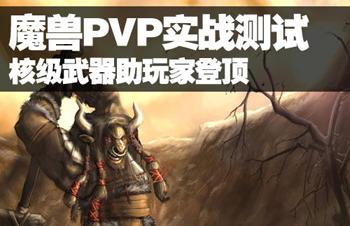 魔兽PVP实战测试 核级武器助玩家登顶