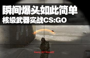 瞬间爆头如此简单 核级武器实战CS:GO