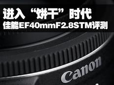 佳能EF40mm F2.8 STM评测