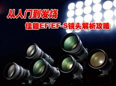 佳能EF/EF-S镜头解析攻略