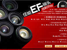 佳能EF镜头选购平台