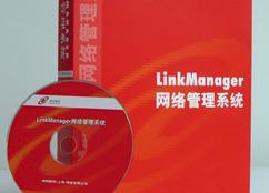 网管软件系统LinkManager