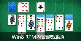扫雷纸牌全都在 Win8 RTM内置游戏截图