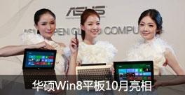 ARM架构Win8 10月26日搭配华硕平板亮相