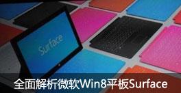 剑指苹果!全面解析微软Win8平板Surface