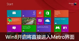 正式版Win8开启将直接进入Metro界面