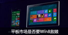 突围iPad封锁 平板市场是否要Win8救赎