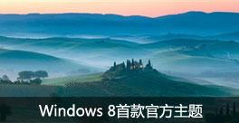 Windows 8首款官方主题