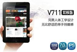 昂达V711双核版上市