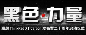 ThinkPad X1发布会