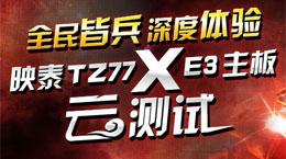 映泰TZ77XE3云测试专题