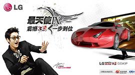 LG最天使官方网站