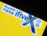 ifive X首开箱