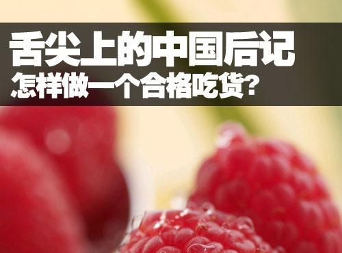 舌尖上的中国后记 怎样做一个合格吃货?