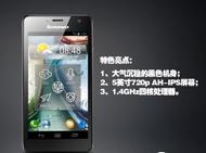 联想乐Phone K860首测