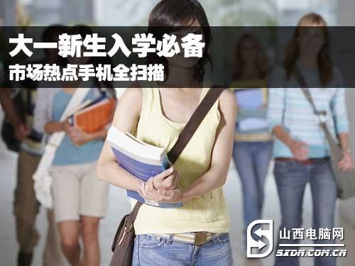 大一新生入学必备 市场热点手机全扫描
