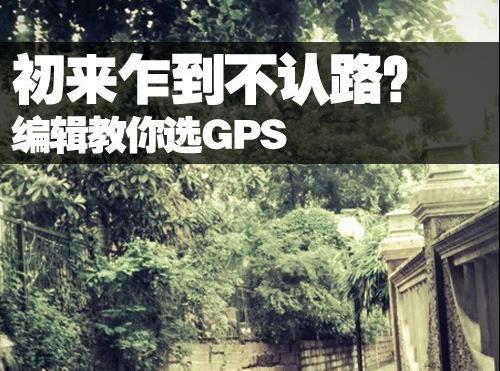 开学季数码购机攻略之GPS导航仪篇