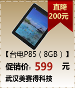 台电P85(8G)