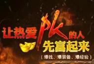 《修魔》重口味PK演示视频
