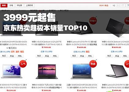 无酷睿不超极 京东热卖款超极本TOP10