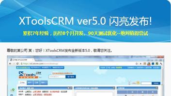 2011年5月 发布XToolsCRM ver5.0