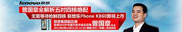 曾国章全解析五寸四核绝配 联想乐Phone K860即将上市