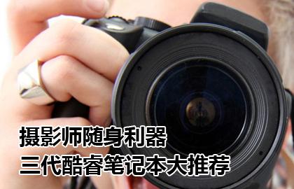 摄影师随身利器 三代酷睿笔记本大推荐