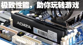 威刚DDR3 1600 4G